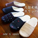 Slippers01-main01