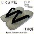 【28cm 30cm】日本製いぐさ草履 男性用雪駄 作務衣甚平のセットに 父の日 ギフト 誕生日 敬老の日