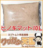 ◆ヒノキMat10L(ひのきマット) 防ダニ用【10L入り】