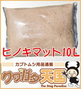 ◆ヒノキMat10L(ひのきマット...