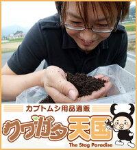 ◆黒土Mat10L【昆虫マット】採卵専用、卵を産ませたいならこの発酵マット、ミヤマ、ネブト、の幼虫のエサにも!菌床を土に近い状態まで完全自然発酵させたマット!粘りのある発酵マットです。採卵、幼虫の餌(えさ)
