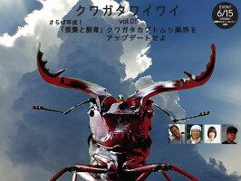 クワガタワイワイVOL.5イベントチケット【大人】◆2019年6月15日(土)12:00〜14:30東京カルチャーカルチャー(渋谷)