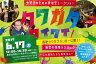 クワガタワイワイVOL.3イベントチケット【高校生】 ◆2017年6月17日(土)12:00〜14:30東京カルチャーカルチャー(渋谷)