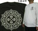 梵字 長袖Tシャツ 【毘盧遮那】ビルシャナ3L迄 【楽ギフ_名入れ】