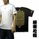 梵字モチーフプリントウェア悪羅悪羅オラオラ系マハースカ半袖梵字Tシャツ般若心経(和彫り風)