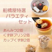 【ギフト】くず餅・あんみつ・くず餅プリンのセット【通販限定】【冷蔵品】