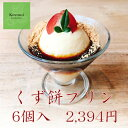 元祖くず餅 船橋屋 450日熟成発酵 日本一手間をかけたプリン 6個入 スイーツブック 人気のお取り寄せスイーツ