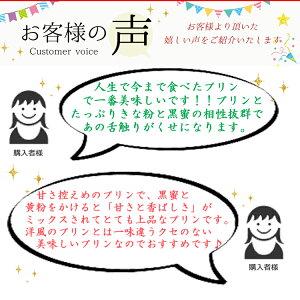 【2個入】くず餅プリン(黒蜜&黄粉付)【冷蔵品】
