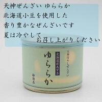 北海道産小豆【ゆららか】