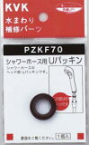 【PZKF70】シャワーホース用Uパッキン