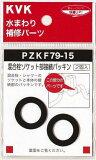 【PZKF79−15】混合栓ソケット部接続パッキン