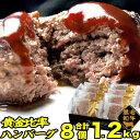 【あす楽】黄金比率 ハンバーグ 8個 ギフト ソース付  送料無料   当日出荷