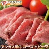 アンガス 牛 肉 ローストビーフ スライス 約360g(180g 2p)| 送料無料 |米国産牛 ソース 付 | 訳あり 出産 内祝い 母の日 父の日 お中元 プレゼント ギフト 牛肉 お取り寄せ 冷凍 お肉 肉の日 食品