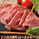 アンガス 牛 肉 ローストビーフ スライス 約360g(180g 2p)| 送料無料 |米国産牛 ソース 付 |  お試し お歳暮 クリスマス ギフト 牛肉 お取り寄せ 冷凍 お肉 食品 コンビニ 後払い 決済 可能