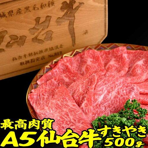 \4個で1箱タダ!3個で3600円引クーポンも/ 母の日ギフト 最高肉質 A5 仙台牛 すき焼き 肉 500g  送料無...