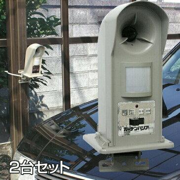 ねこよけ ガーデンバリアGDX-2型 2台セット 超音波猫被害軽減器