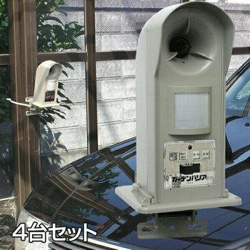 ねこよけ ガーデンバリアGDX-2型 4台セット 超音波式ネコ被害軽減器