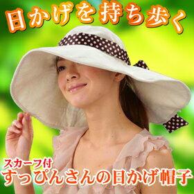 UVカット率99%!日かげを持ち歩く美シルエット帽子【スカーフ付すっぴんさんの日かげ帽子】
