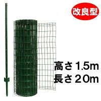簡単金網フェンス改良型