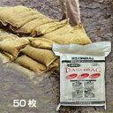 土を使わない 水で膨らむ 土嚢 【ダッシュバッグ(50枚)】