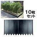 【土留め板(W450×D14×H250mm) プラスチック製10枚セット】花壇 仕切り ※代引不可