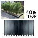 【土留め板 プラスチック製40枚セット】花壇 仕切り ※代引不可