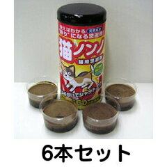 【猫ノンノ 6本セット】ねこよけ、ネコよけ、猫よけ!
