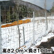 【パネル型 金網フェンス 簡単 フェンス 2000】