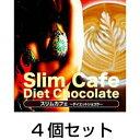 【スリムカフェ〜ダイエットショコラ〜 4個セット】