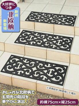 【屋外用 階段マット 5枚セット】玄関