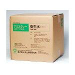 【アミスティー衛生水20L】安全性の高い除菌・消臭水