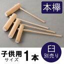 【餅つき杵 本欅 子供用 1本】(臼・別売り)