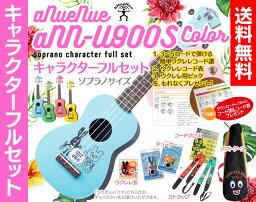【送料無料】aNueNue U900 S カラーウクレレ キャラクター フルセット専用ウクレレケース、チューナー、ストラップ、交換弦、コードクロスが付いたキャラクターフルセット