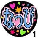 【カット済みプリントシール】【HKT48/チームK4/運上弘菜】『なっぴ』★うちクラ★の手作り応援うちわでスターのファンサをゲット!応援うちわ うちわクラフト 嵐うちわ ジャニーズうちわ AKBうちわ ファンサ コンサート 演歌うちわ KPOPハングル