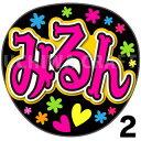 【カット済みプリントシール】【HKT48/チームT2/荒巻美咲】『みるん』★うちクラ★の手作り応援うちわでスターのファンサをゲット!応援うちわ うちわクラフト 嵐うちわ ジャニーズうちわ AKBうちわ ファンサ コンサート 演歌うちわ KPOPハングル