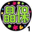 【カット済みプリントシール】【欅坂46/大沼晶保】『晶保/あきほ』★うちクラ★の手作り応援うちわでス...