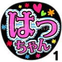 【カット済みプリントシール】【STU48/森下舞羽】『はっちゃん』★うちクラ★の手作り応援うちわでスターのファンサをゲット!応援うちわ うちわクラフト 嵐うちわ ジャニーズうちわ AKBうちわ ファンサ コンサート