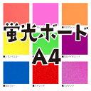 【蛍光ボード A4】【単品】 ★うちクラ★の手作り応援うちわ...