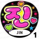 【カット済みプリントシール】【BTS(防彈少年團)/JIN(...