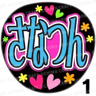【カット済みプリントシール】【イコラブ =LOVE(イコールラブ)/諸橋沙夏】『さなつん』コンサートやライブに!★うちクラ★のドチャクソ可愛い手作り応援イコラブうちわで爆レスをゲット!応援うちわ ジャニーズうちわ AKBうちわ ファンサ コンサート