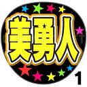【カット済みプリントシール】【7ORDER project/森田美勇人】『美勇人』★うちクラ★の手作り応援うちわでスターのファンサをゲット!応援うちわ うちわクラフト 嵐うちわ ジャニーズうちわ AKBうちわ ファンサ コンサート 演歌うちわ KPOPハングル