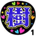 【カット済みプリントシール】【SixTONES/田中樹】『樹』★うちクラ★の手作り応援うちわでスターのファンサをゲット!応援うちわ うちわクラフト 嵐うちわ ジャニーズうちわ AKBうちわ ファンサ コンサート 演歌うちわ KPOPハングル