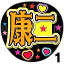 【カット済みプリントシール】【SnowMan/向井康二】『康二』★うちクラ★の手作り応援うちわでスターのファンサをゲット!