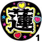 【カット済みプリントシール】【SnowMan/目黒蓮】『蓮』★うちクラ★の手作り応援うちわでスターのファンサをゲット!
