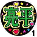 【カット済みプリントシール】【SnowMan/阿部亮平】『亮平』★うちクラ★の手作り応援うちわでスターのファンサをゲット!