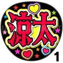 【カット済みプリントシール】【SnowMan/宮舘涼太】『涼太』★うちクラ★の手作り応援うちわでスターのファンサをゲット!