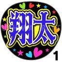 【カット済みプリントシール】【SnowMan/渡辺翔太】『翔太』★うちクラ★の手作り応援うちわでスターのファンサをゲット!