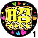 【カット済みプリントシール】【SnowMan/岩本照】『照』★うちクラ★の手作り応援うちわでスターのファンサをゲット!