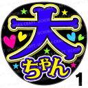 【カット済みプリントシール】【嵐/大野智】『大ちゃん』★うち...