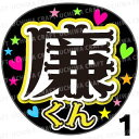 【カット済みプリントシール】【【キンプリ/King&Prin...